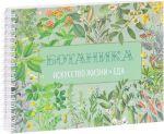 Книга Вегетарианская кухня. Ботаника. Искусство жизни. Еда