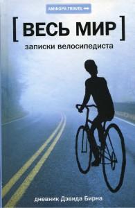 Книга Весь мир. Записки велосипедиста