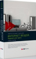Книга Интернет вещей. Будущее уже здесь