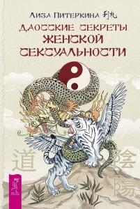 Книга Даосские секреты женской сексуальности
