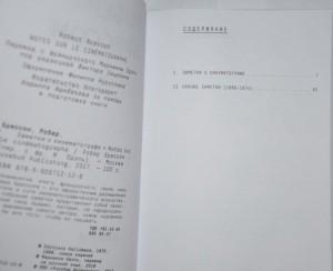 фото страниц Заметки о кинематографе #3