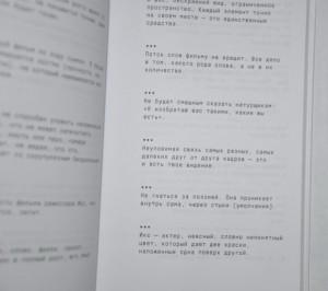 фото страниц Заметки о кинематографе #4
