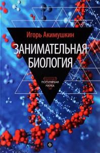 Книга Занимательная биология