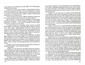 фото страниц Железные лавры Рюрика #2