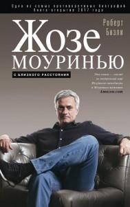 Книга Жозе Моуринью. С близкого расстояния