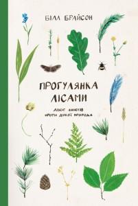 Книга Прогулянка лісами. Двоє лінюхів проти дикої природи