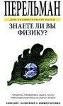 Книга Знаете ли вы физику?