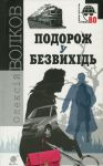 Книга Подорож у безвихідь