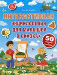 Книга Интерактивная энциклопедия для малышей в сказках