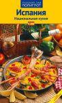 Книга Испания. Национальная кухня