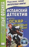 Книга Испанский детектив. Оскар - секретный агент