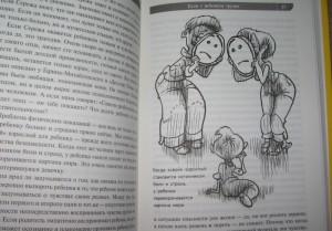 фото страниц Если с ребенком трудно #7
