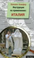 Книга Инструкция по применению: Италия