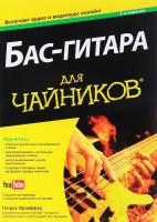 Книга Бас-гитара для чайников