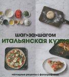 Книга Итальянская кухня. Шаг за шагом