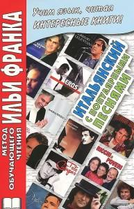 Книга Итальянский с популярными песнями