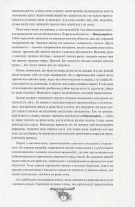 фото страниц Історія України від Діда Свирида. Книга 1 #7