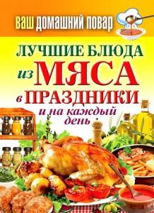 Книга Лучшие блюда из мяса в праздники и на каждый день