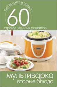 Книга Мультиварка. Вторые блюда