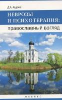 Книга Неврозы и психотерапия: православный взгляд