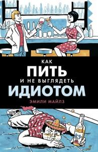 Книга Как пить и не выглядеть идиотом