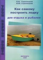 Книга Как самому построить лодку для отдыха и рыбалки