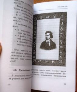 фото страниц Классическая колода Таро Ленорман (книга + карты) #6