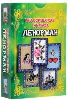 Книга Классическая колода Таро Ленорман (книга + карты)