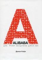 Книга Alibaba. Дім, який збудував Джек Ма