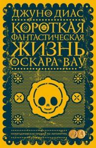 Книга Короткая фантастическая жизнь Оскара Вау