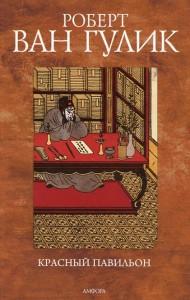 Книга Красный павильон