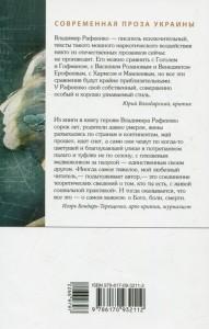 фото страниц Краткая книга прощаний #6