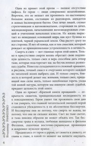фото страниц Краткая книга прощаний #3