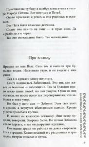 фото страниц Краткая книга прощаний #5