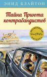 Книга Тайна Приюта контрабандистов
