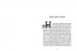 фото страниц 101 далматинець #2
