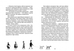 фото страниц 101 далматинець #4