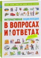 Книга Интерактивная энциклопедия в вопросах и ответах