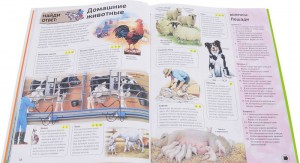 фото страниц Интерактивная энциклопедия в вопросах и ответах #4