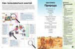 фото страниц Интерактивная энциклопедия в вопросах и ответах #3