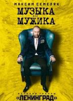 Книга Музыка для мужика. История группы 'Ленинград'