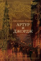 Книга Артур и Джордж