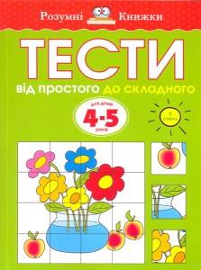 Книга Тести. Другий рівень. Від простого до складного. Для дітей 4–5 років