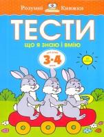 Книга Тести. Третій рівень. Що я знаю і вмію. Для дітей 3-4 років