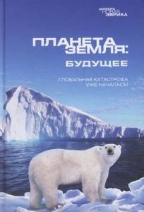 Книга Планета Земля: будущее