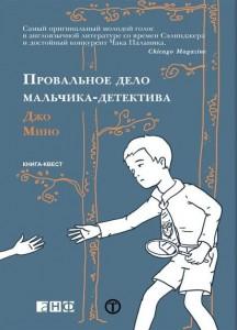 Книга Провальное дело мальчика-детектива
