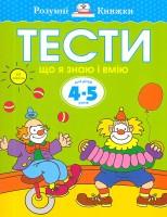 Книга Тести. Третій рівень. Що я знаю і вмію. Для дітей 4-5 років