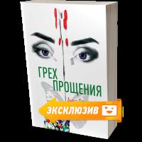 Книга Грех прощения