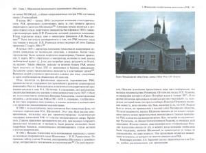 фото страниц Наталия Шелихова у истоков Русской Америки #5