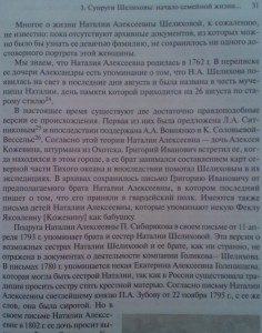 фото страниц Наталия Шелихова у истоков Русской Америки #4